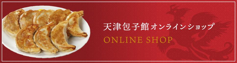 天津包子のオンラインショップ